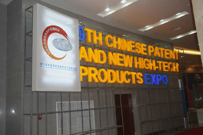 SHUIPO,Shuipo Welding & Cutting, Ninth Chinese patent and new high-tech products expo 1